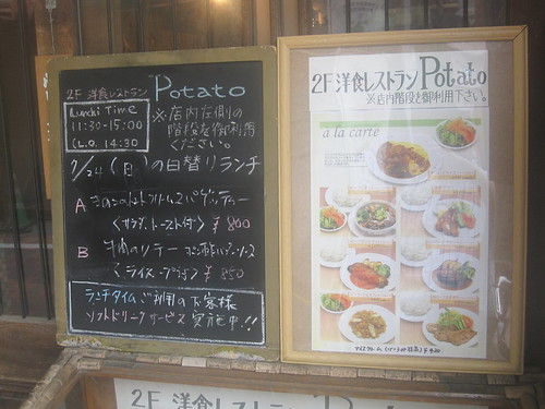 メニュー@Potato(練馬)