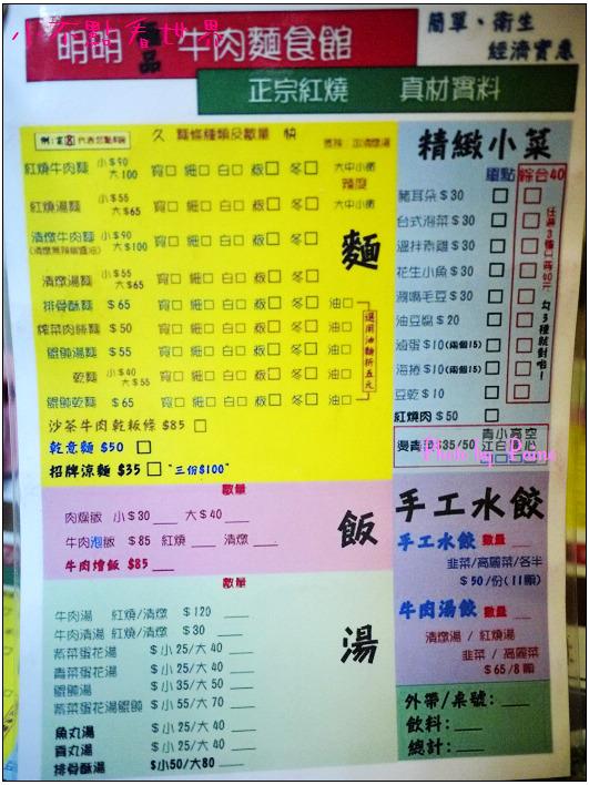 明明極品牛肉麵 (24).JPG