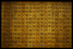 Chinese Inscription (LifeisPixels - Thanks for 650,000 views!) Tags: museum 35mm giant lens thailand temple is sam priceless sony chinese entrance objects sala historical 16 alpha f18 which sian artifacts dt sien usd fee 1835 the countess merely chonburi a55 anek kuson viharn lifepixels viharnra lifeispixels sonyalphathailand lifeispixelscom