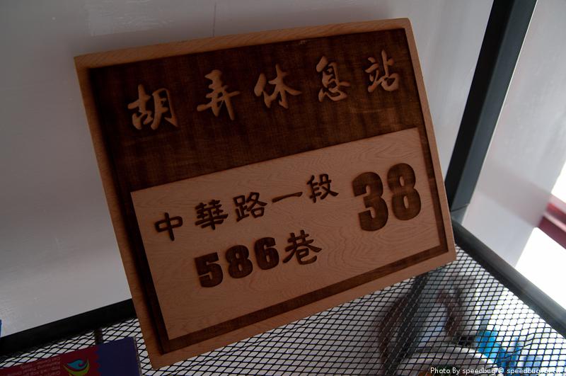 胡弄民宿 (62)