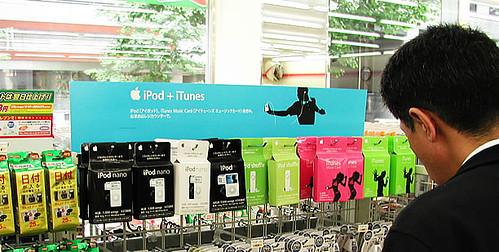 Apple Sales In Japan