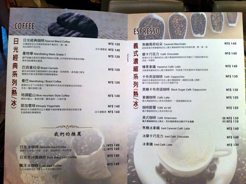 日光寒舍洋食館菜單