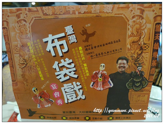 宜蘭傳藝中心布袋戲下 (4)