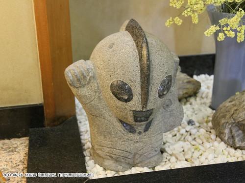 石和VIEW溫泉飯店