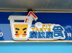 Fit Taste (cowyeow) Tags: guangzhou china silly english strange face sign asian restaurant weird funny asia tea drink character cartoon chinese bad wrong badenglish crap guangdong engrish badsign taste chinglish fit funnysign fail brokenenglish chingrish funnychina chinesetoenglish