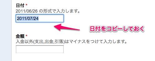 支出管理2011-07Ryosuke