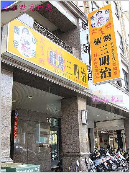 大胖碳烤三明治 (11).JPG