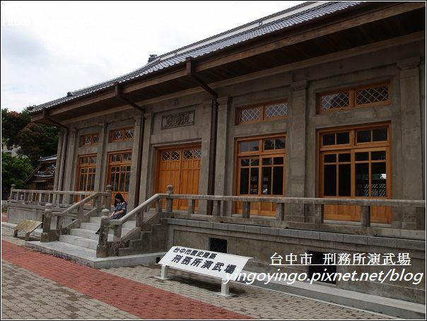 台中市_刑武所演武場2010626_R0040496