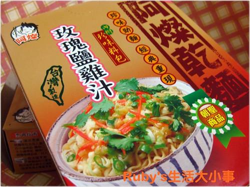阿燦乾麵 (4)