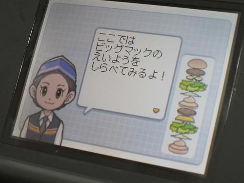 マクドナルド DS マック アドベンチャー