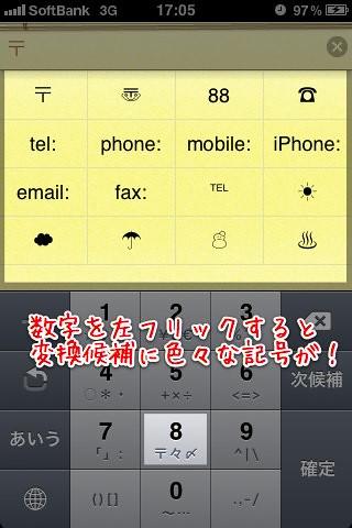 iPhone小技_27