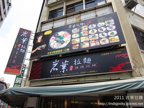 岩葉拉麵-晚上-店門口2