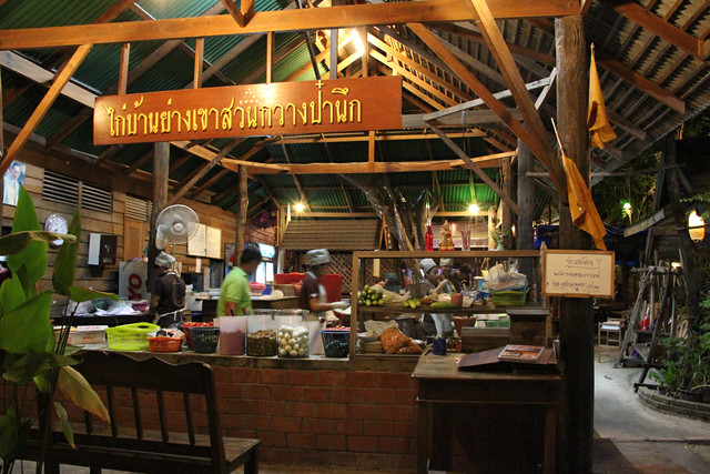 Lan Gai Baan Yang Kao Suan Kwang ร้านไก่บ้านย่างเขาสวนกวาง