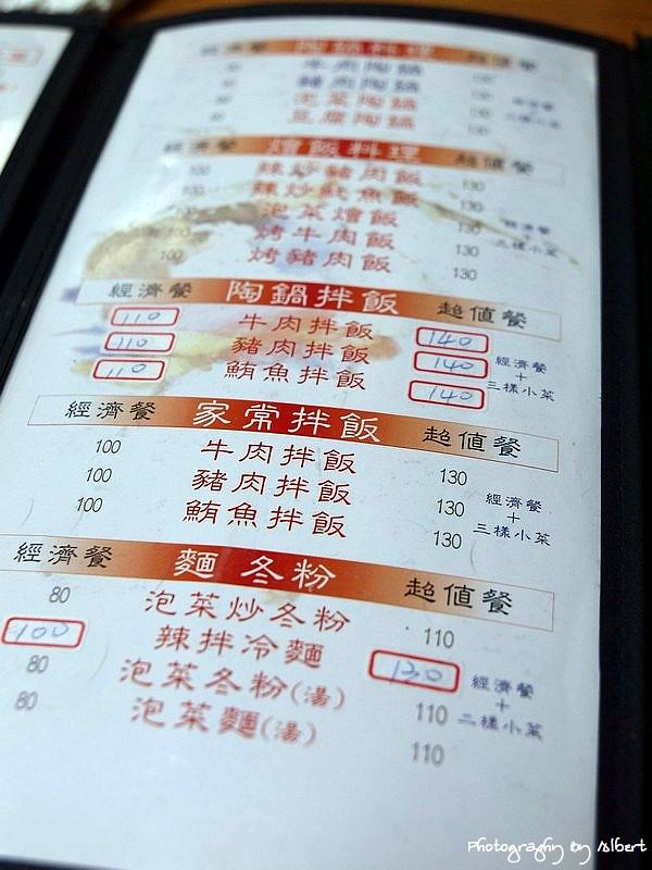 大溪.韓膳:menu