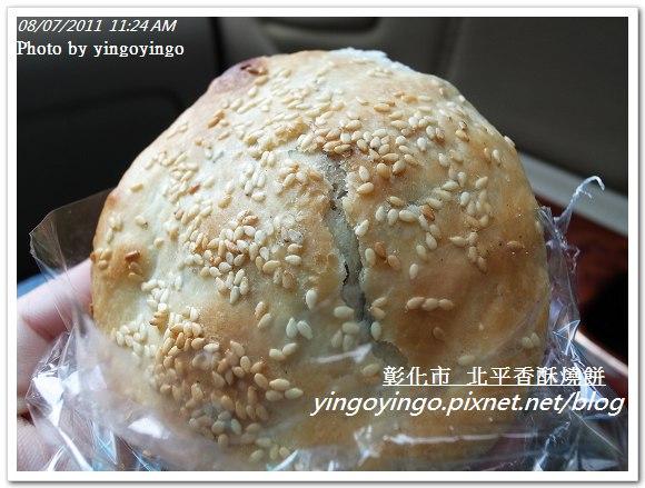 彰化市_北平香酥燒餅20110807_R0041121