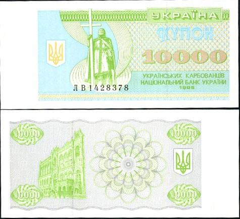 10 000 Karbovancov Ukrajina 1995, Pick 94b
