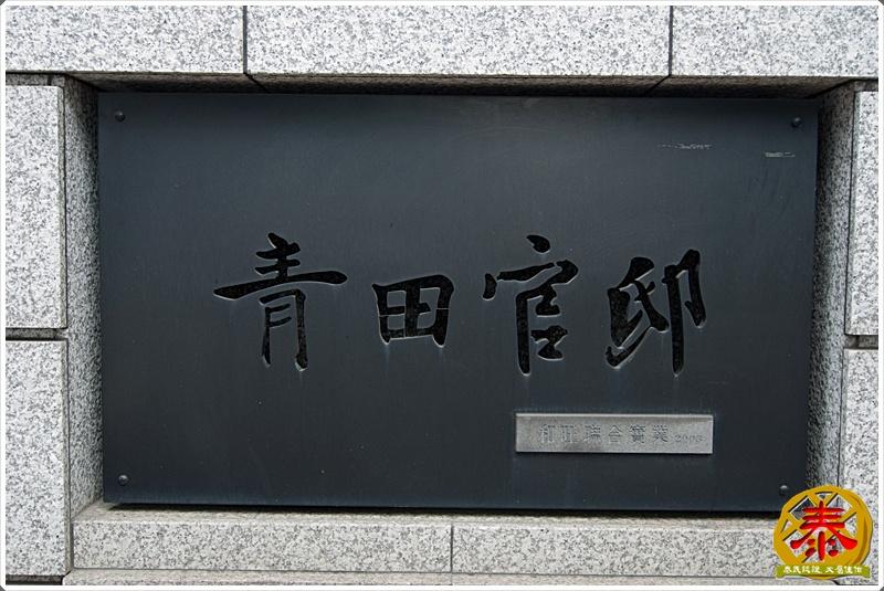 2011.07.31 青田隨手-6