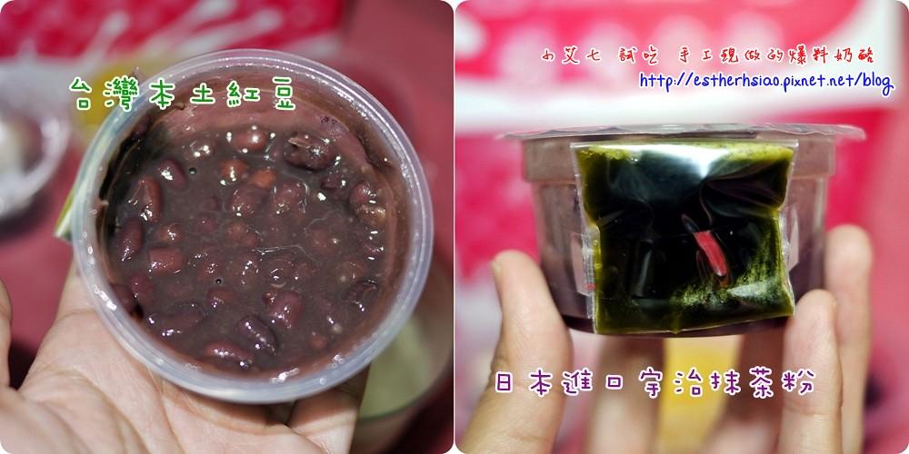 19 抹茶紅豆
