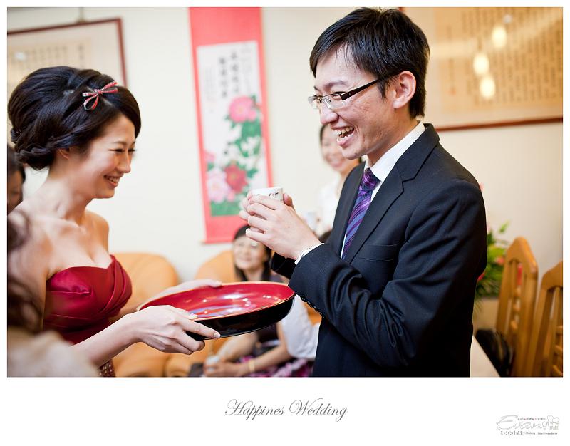 [婚禮攝影]致仲與秀騏 文定之喜_0062