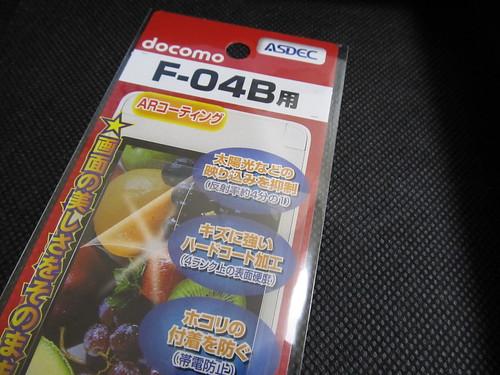 F-04B用液晶保護フィルム