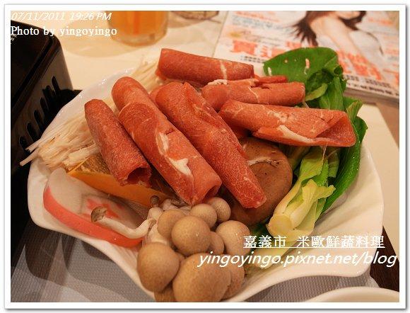 嘉義市_米歐鮮蔬料理20110711_R0040751