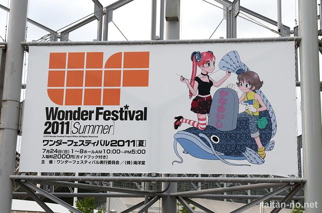 WonderFestival2011[Summer]-DSC_6785