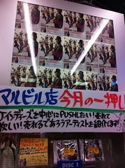 大阪マルビル店 カルメラポップ