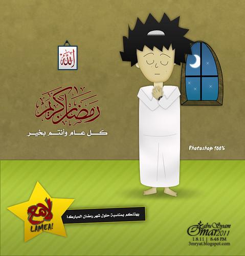 لامع في رمضان by aboSyam