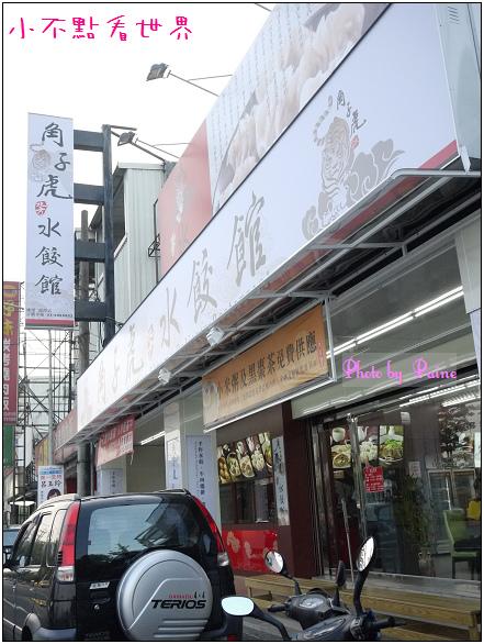 角子虎水餃館 (1).JPG