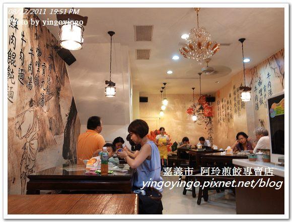 嘉義市_阿玲煎餃專賣店20110812_R0041294