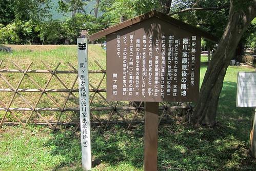 徳川最後陣地跡 #5