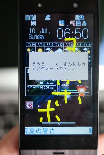 20110710-DSC_6810