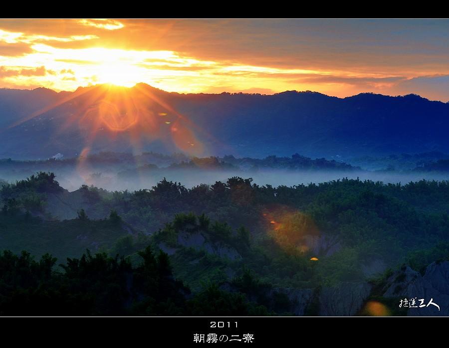 ++ 2011。朝霧の二寮 ++