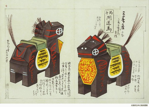004-Toy design-The Ningyo-Do Bunko Database- Copyright(C) 2004  All rights reserved