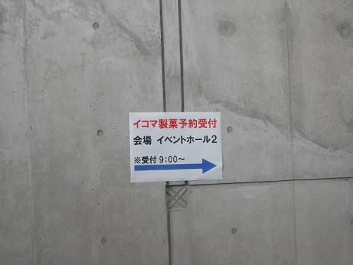レインボーラムネ事前予約会場-02