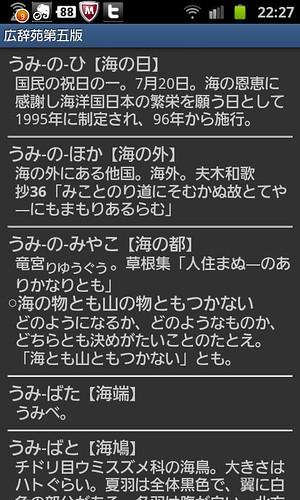 02広辞苑