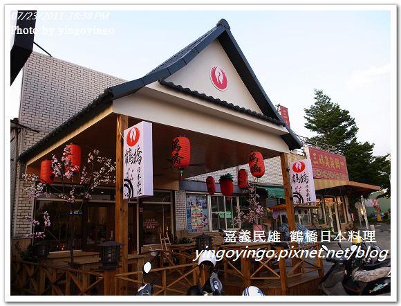 嘉義民雄_鶴橋日本料理20110723_R0040890