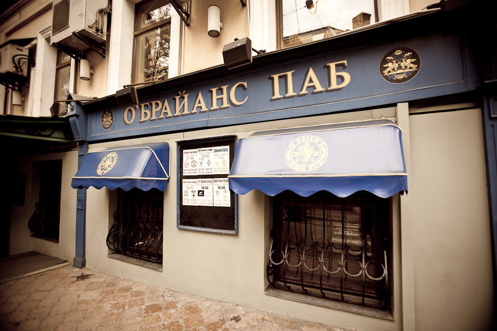 Irish_pub_Kiev_Ukraine
