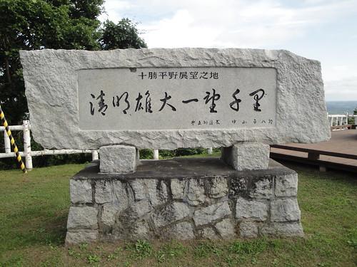 十勝ヶ丘展望台
