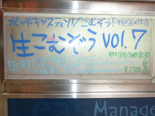 生こむぞう vol.7
