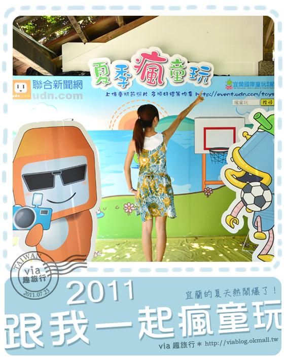 【宜蘭童玩節】最好動一夏~2011年童玩節現場實況精彩記錄!