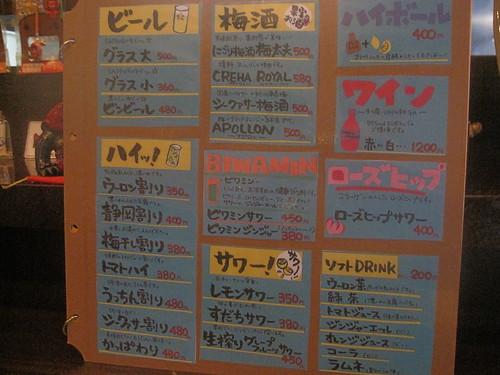 ドリンクメニュー@いっぽん(桜台)