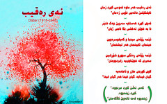 utkarsh gupta and sana khan relationship poems
