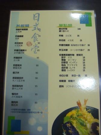 彥亭日式食堂。台北市中正區寧波西街76號 (5)