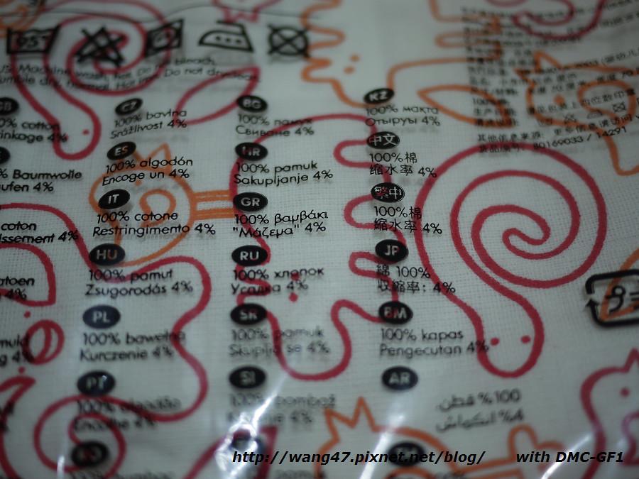 20110720-04IKEA小方巾