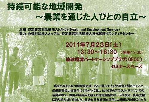 NGO HANDS seminar