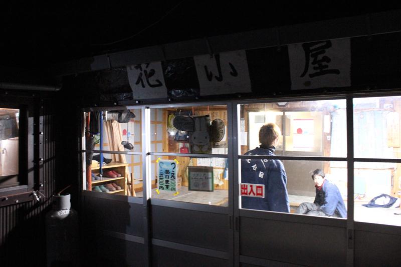 富士山7合目花小屋
