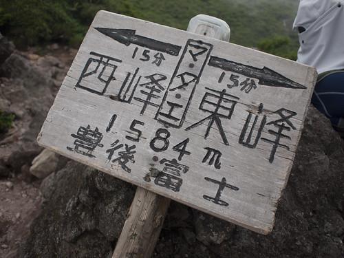 yufudake-59
