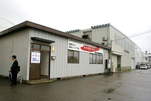 佐渡-新潟線 初便式