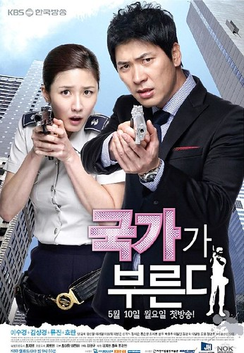 secret-agent-miss-oh-poster-2